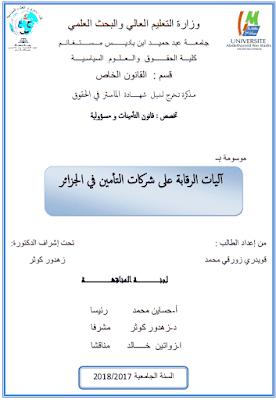 مذكرة ماستر: آليات الرقابة على شركات التأمين في الجزائر PDF