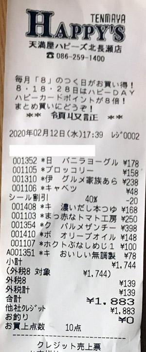 天満屋ハピーズ 北長瀬店 2020/2/12 のレシート