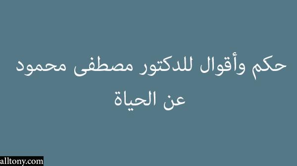 حكم وأقوال للدكتور مصطفى محمود عن الحياة