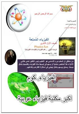تحميل كتاب الفيزياء الممتعة pdf للصف الاول الثانوي