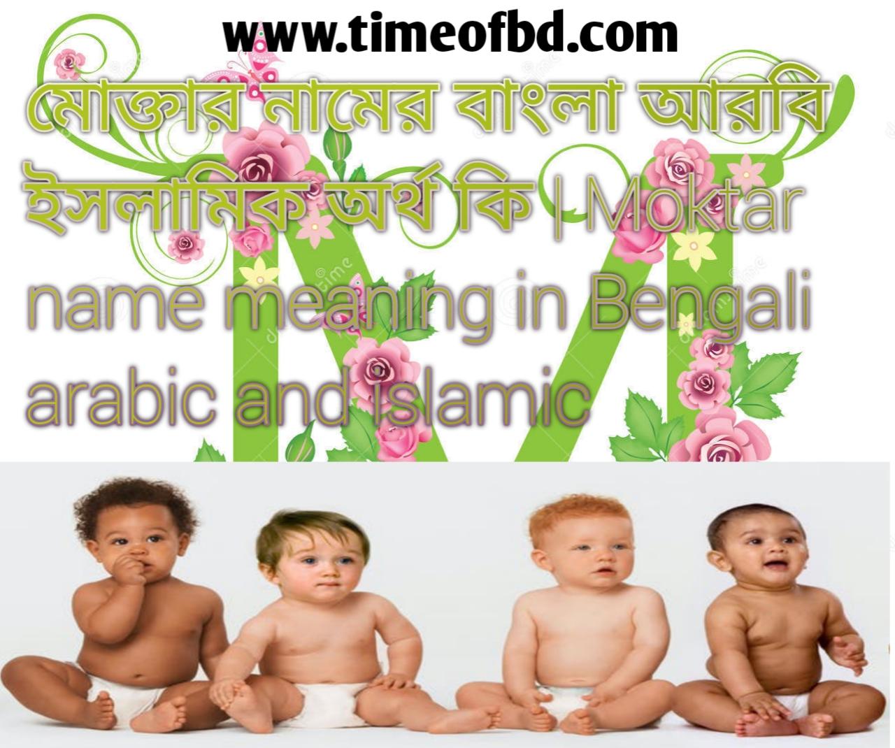 মোক্তার নামের অর্থ কি, মোক্তার নামের বাংলা অর্থ কি, মোক্তার নামের ইসলামিক অর্থ কি, Moktar name meaning in Bengali, মোক্তার কি ইসলামিক নাম,