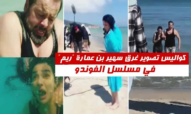 محمد علي بن جمعة و سهير بن عمارة و سوسن الجمني  el foundou saoussen jemni souhir ben amara mohamed ali ben jemaa
