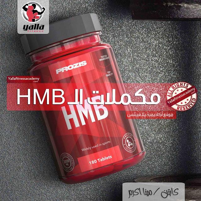 مكملات الـ HMB : ماهي   الفوائد   الأضرار   الجرعة   طريقة الإستخدام
