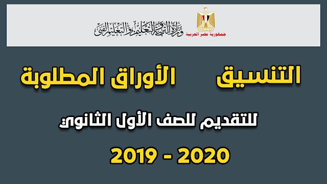 الأوراق المطلوبة للتقديم في الصف الأول الثانوي 2019-2020