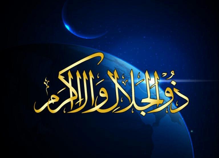 Berdoa dengan asmaul Husna
