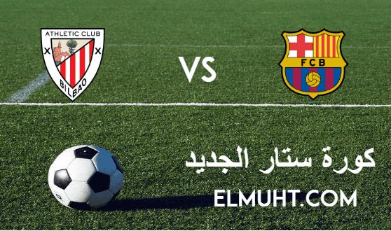 مشاهدة مباراة برشلونة وأتلتيك بلباو بث مباشر اليوم 17-1-2021 نهائي كأس السوبر الإسباني