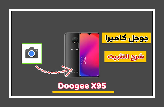 Download Google Camera for Doogee X95 [GCam APK]