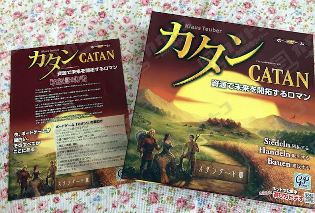 カタン スタンダード版・カタン 都市と騎士版のレビュー
