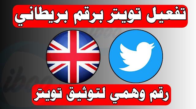 تفعيل تويتر برقم بريطاني وهمي في جميع الدول 2021