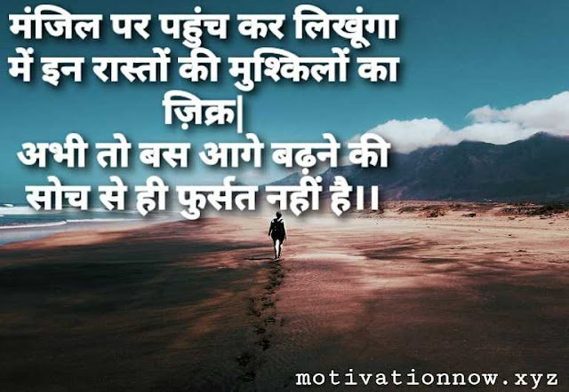 Best motivational quotes for students in hindi ~motivationnow