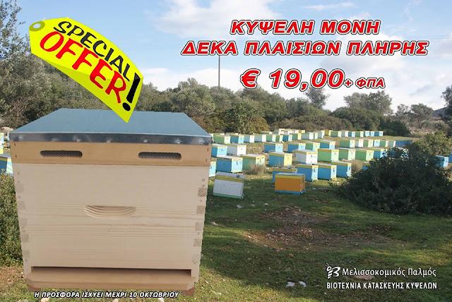 ΠΡΟΛΑΒΕΤΕ: Κυψέλη μονή μαζί με τα πλαίσια 19€ +ΦΠΑ από τον Μελισσοκομικό Παλμό