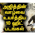 10 films That Changed Ajith's Life!!