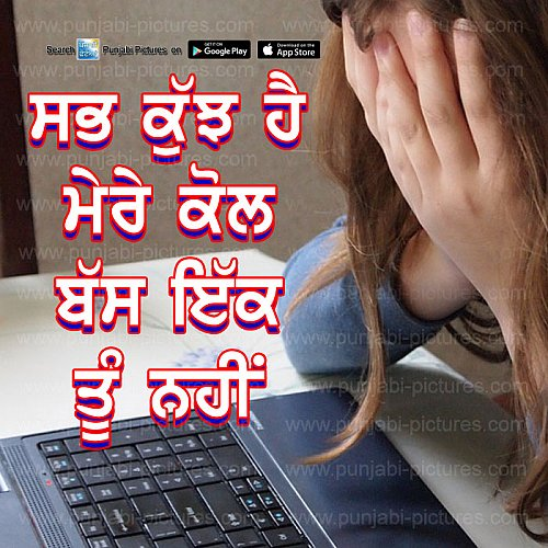 Punjabi Sad pics