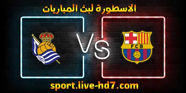 مشاهدة مباراة برشلونة وريال سوسيداد بث مباشر الاسطورة لبث المباريات بتاريخ 16-12-2020 في الدوري الاسباني