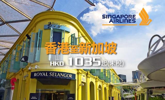 新加坡航空 暑假前出發優惠!香港飛新加坡 HK$1035起,6月底前出發。