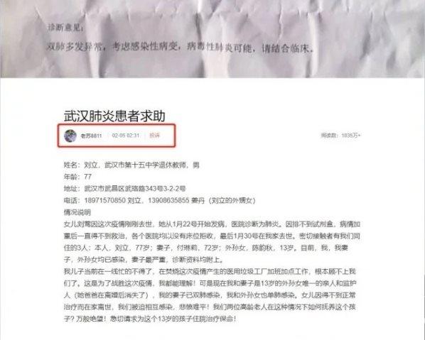 Người dân Vũ Hán không còn cách nào, đành phải phơi bày tình trạng gia đình với 900 triệu người dùng Internet