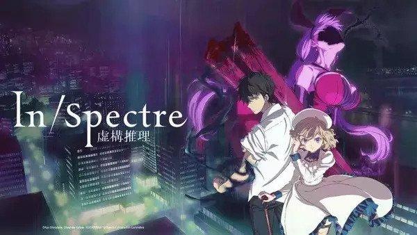 تقرير انمي (In/Spectre (Kyokou Suiri - انمي كيوكو سويري