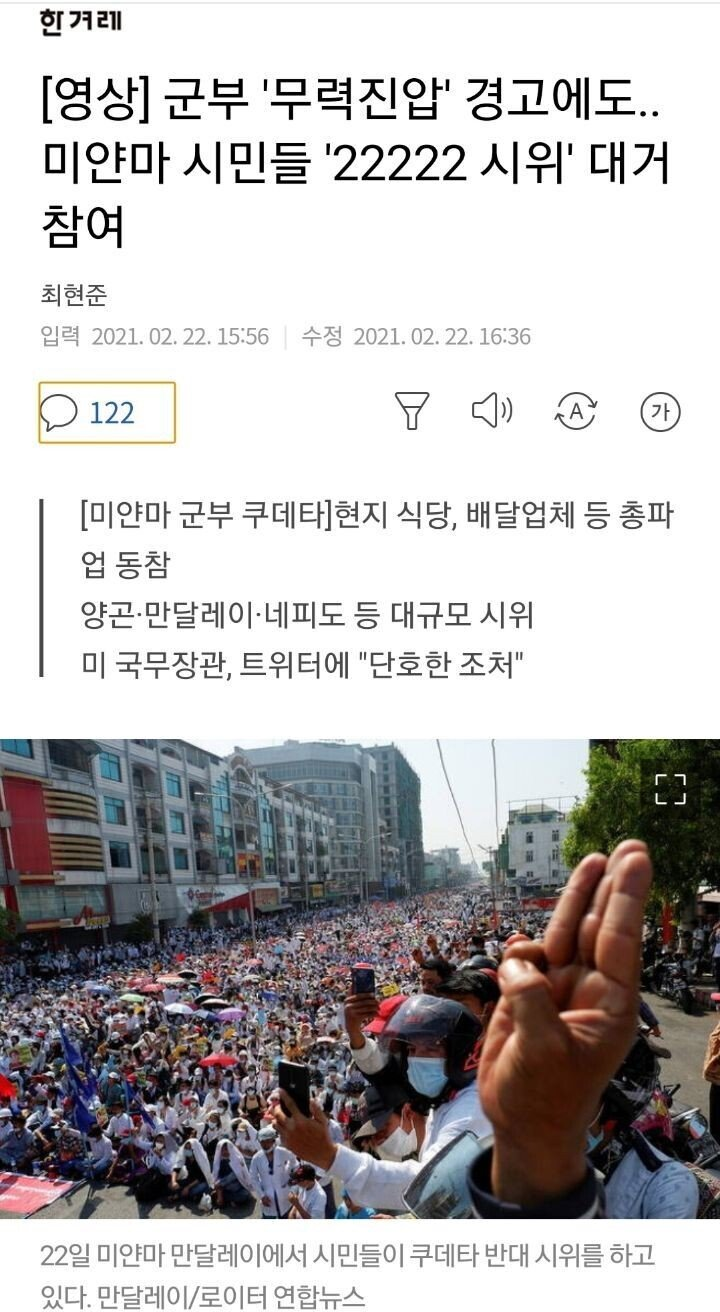 미안마 시위 상황