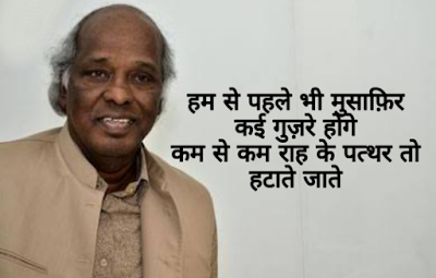 Rahat Indori Shayri in Hindi