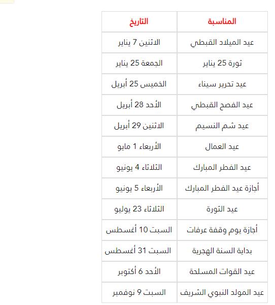 نظام الامتحانات الجديد الابتدائية والاعدادية والثانوية 2018/2019 جدول الاجازات الرسمية بمصر المدارس والجامعات المصرية الحكومية