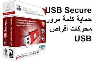 USB Secure 2.1 حماية كلمة مرور محركات أقراص USB