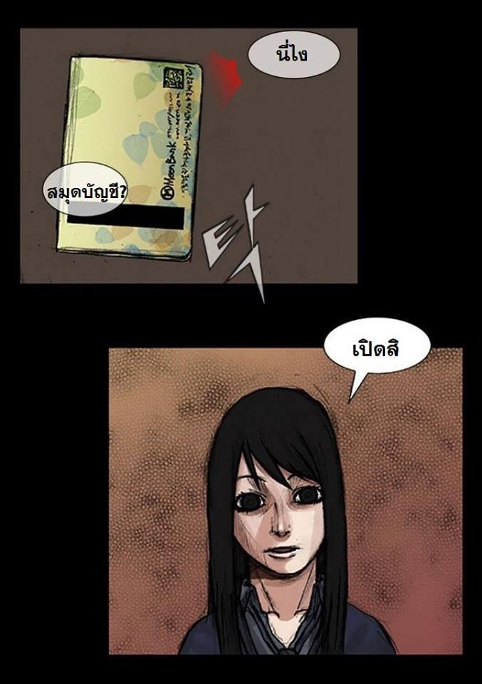 Dokgo - หน้า 22