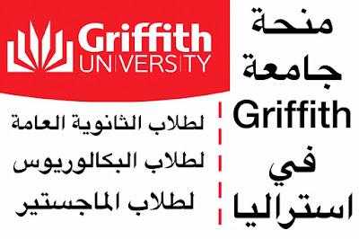 منحة جامعة Griffith لدراسة البكالوريوس و الماجستير في استراليا