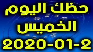 حظك اليوم الخميس 02-01-2020 -Daily Horoscope