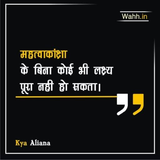 Goal Hindi Thoughts