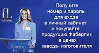http://1323561.shop.faberlic.com/career