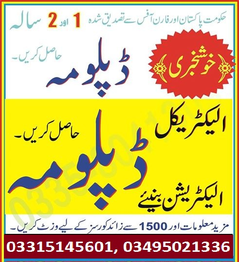 EXPERIENCED BASED ELECTRONIC AND COMMUNICATION SKILL COURSE IN RAWALPINDI GUJRANWALA PAKISTAN IN RA
