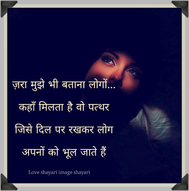 very sad shayari image.
