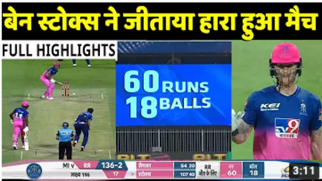 RR vs MI highlights IPL 2020 Match 45