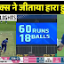 MI vs RR Sensational Highlights: Thrilling Chase by RR, Ben Stokes smashes century in just 59 balls