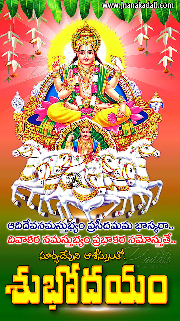 good morning messages images in telugu for WhatsApp status,telugu bhakti quotes images, good morning spiritual greetings designed by manjusarma,good morning quotes in telugu for tiktok users,bhakti good morning quotes in telugu,lord surya bhagavan blessings on sunday,lord surya bhagavan images with good morning greetings in telugu,telugu subhodayam png images,Trending good morning quotes hd wallpapers free download for WhatsApp status