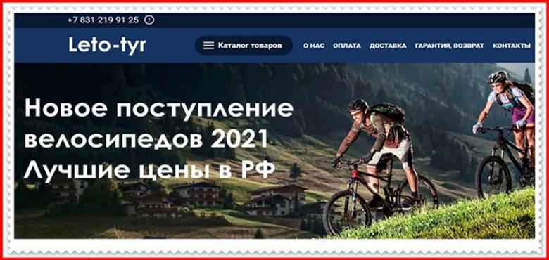 Мошеннический сайт leto-tyr.ru – Отзывы о магазине, развод! Фальшивый магазин Leto-tyr