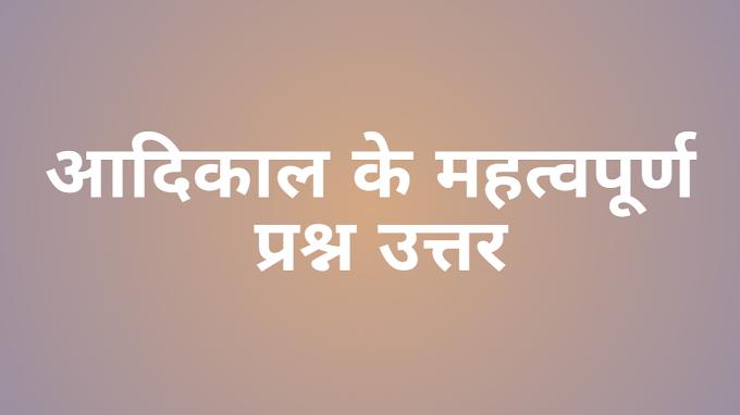 Aadikal (Veergatha) Kal ke Mahatvpurn Prashn Uttar