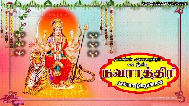 Devi Navaratri Greetings in Tamil - Vijayadasami Greetings in Tamil