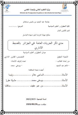 مذكرة ماستر: مدي تأثر الحريات العامة في الجزائر بالضبط الاداري PDF