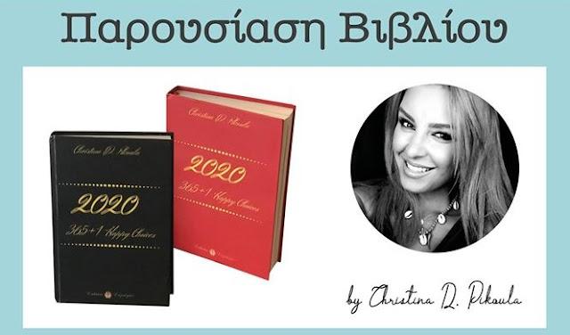 """Παρουσίαση του βιβλίου της Χριστίνας Πίκουλα  """"365 + 1 Happy Choices"""""""
