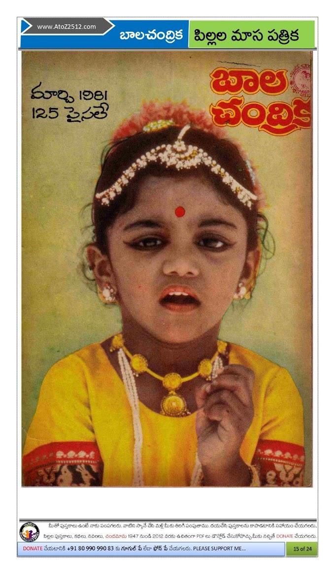 Bala Chandrika_1981-03-March