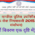 Uttar Pradesh Sub Inspector and Inspector (Civil Police) Service Rules 2015 (First Amendments)- Revised   उत्तर प्रदेश उपनिरीक्षक और निरीक्षक (नागरिक पुलिस) सेवा नियमावली (प्रथम संशोधन) 2015-Latest