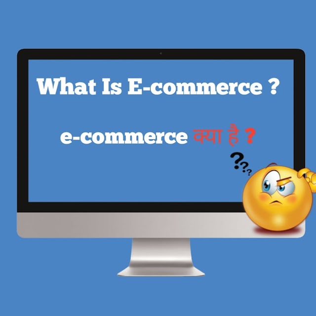 E-commerce kya hai in hindi 2021 | What is E-commerce hindi ?