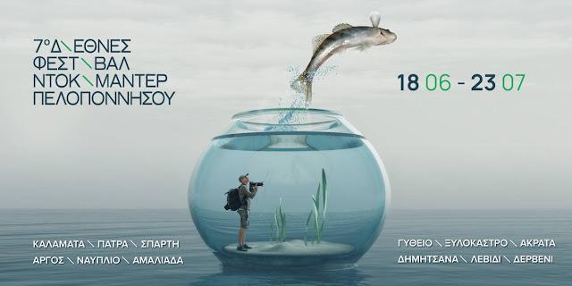 Αυτά είναι τα βραβεία του 7ου Διεθνούς Φεστιβάλ Ντοκιμαντέρ Πελοποννήσου
