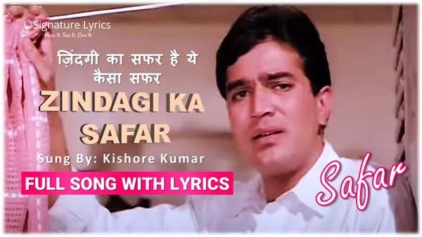 Zindagi Ka Safar Lyrics - Safar - Kishore Kumar