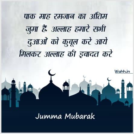 Ramadan Jumma Tul Wida Mubarak SMS