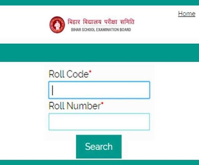 BSEB Bihar Board Matric Result 2021 : टॉपर्स वेरिफिकेशन पूरा, बिहार बोर्ड जल्द जारी करेगा 10वीं बोर्ड का रिजल्ट