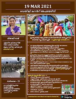 Daily Malayalam Current Affairs 19 Mar 2021
