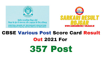 CBSE Various Post Score Card Result Out 2021 For 357 Post