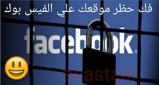 حظر الموقع علي الفيس
